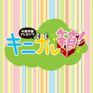 タラッサマーレ【キニナル箱!第67回2017年10月】